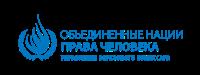 Управление верховного комиссара ООН по правам человека